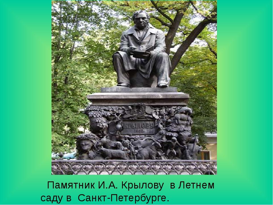 Памятник И.А. Крылову в Летнем саду в Санкт-Петербурге.