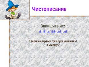 Чистописание Запишите их: е, ё, ь, её, ье, ьё Какая из первых трёх букв «лишн