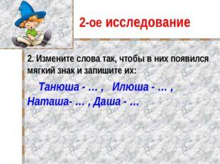 2-ое исследование 2. Измените слова так, чтобы в них появился мягкий знак и з