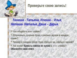 Проверьте свою запись! Танюша - Татьяна, Илюша - Илья, Наташа- Наталья, Даша