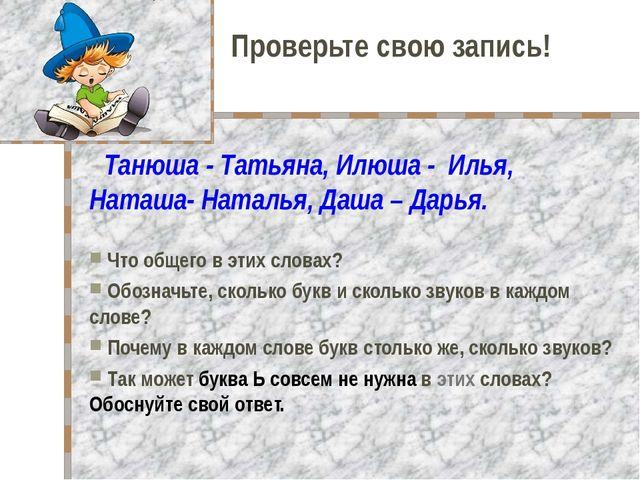 Проверьте свою запись! Танюша - Татьяна, Илюша - Илья, Наташа- Наталья, Даша...