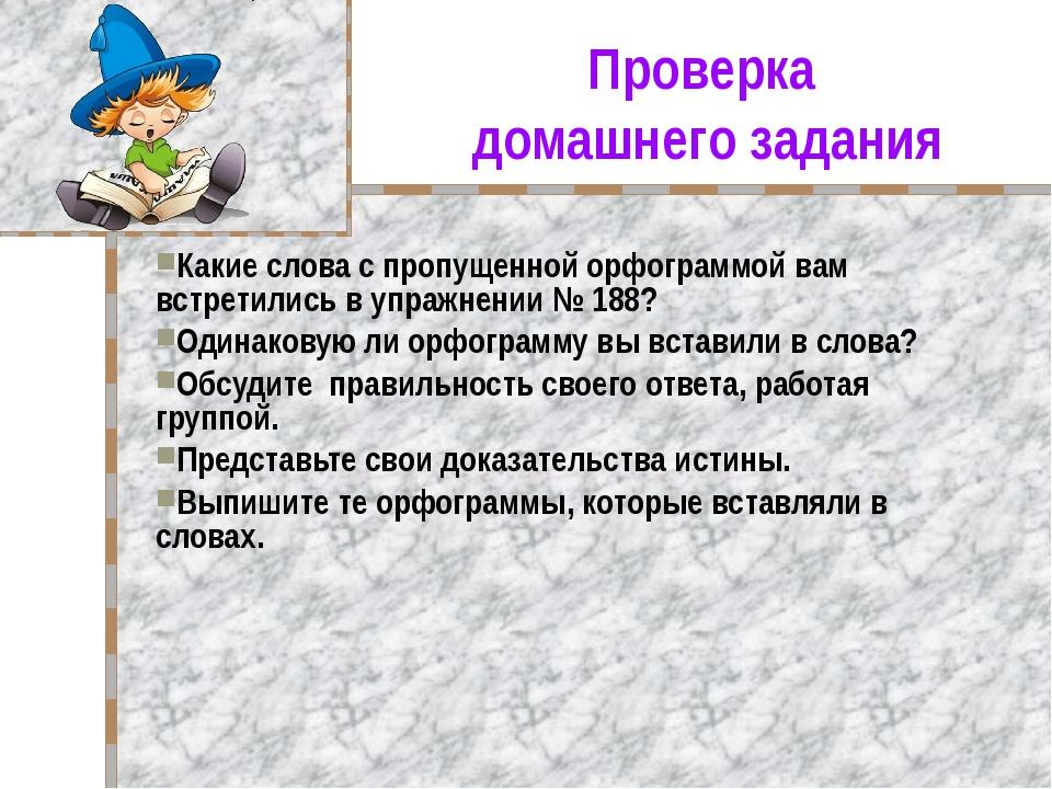Проверка домашнего задания Какие слова с пропущенной орфограммой вам встретил...