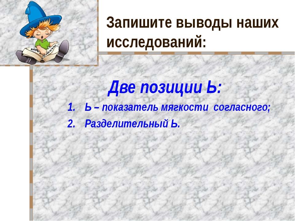 Запишите выводы наших исследований: Две позиции Ь: Ь – показатель мягкости со...