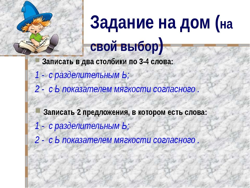 Задание на дом (на свой выбор) Записать в два столбики по 3-4 слова: 1 - с ра...