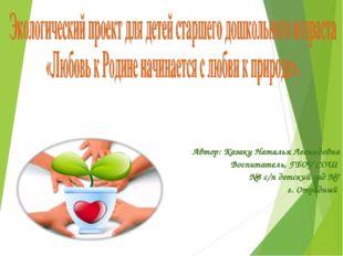 Автор: Казаку Наталья Леонидовна Воспитатель, ГБОУ СОШ №8 с/п детский сад №7