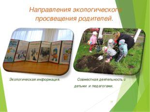 Направления экологического просвещения родителей. Экологическая информация. С