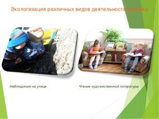 Экологизация различных видов деятельности ребенка Наблюдения на улице Чтение