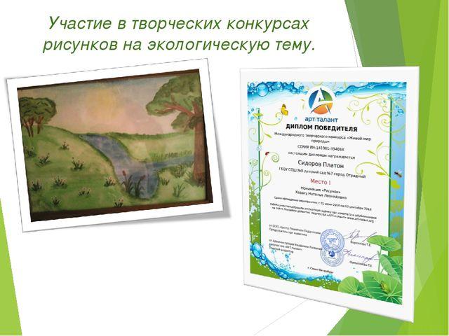 Участие в творческих конкурсах рисунков на экологическую тему. *