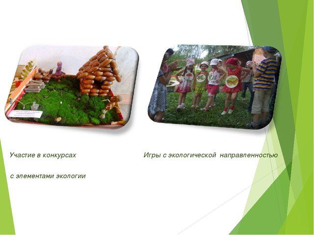Участие в конкурсах Игры с экологической направленностью с элементами экологии