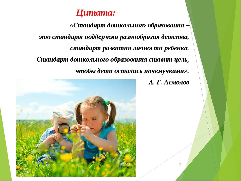 Цитата: «Стандарт дошкольного образования – это стандарт поддержки разнообра...