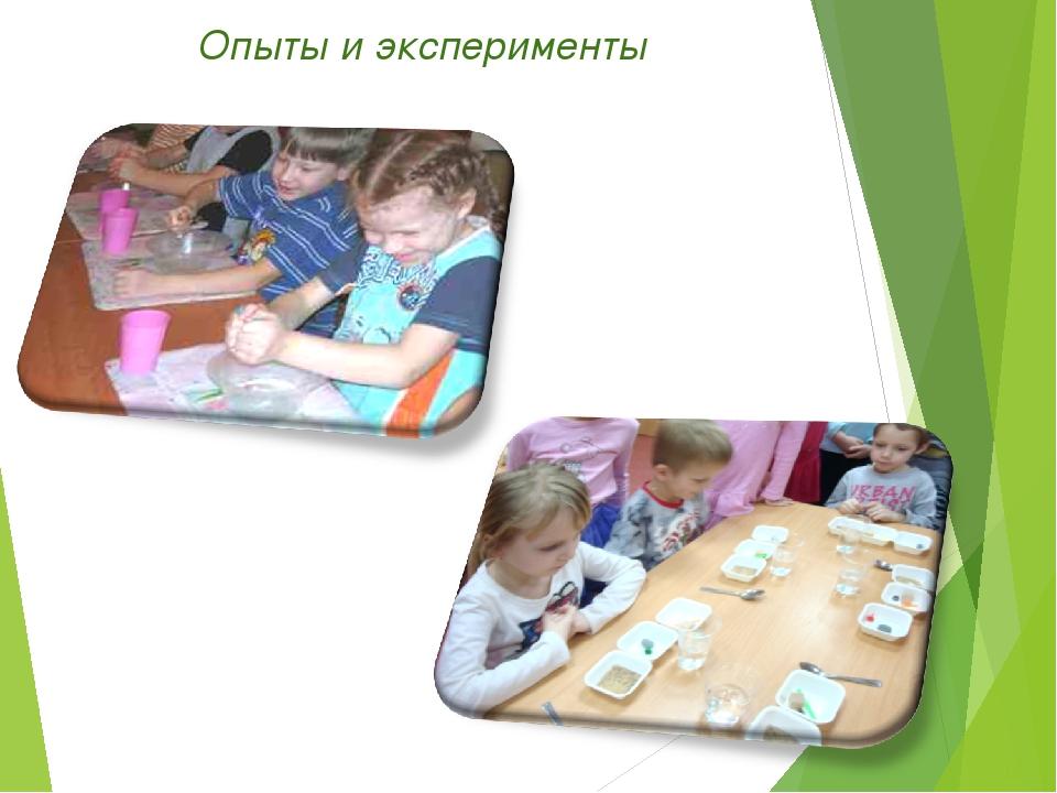 Опыты и эксперименты *