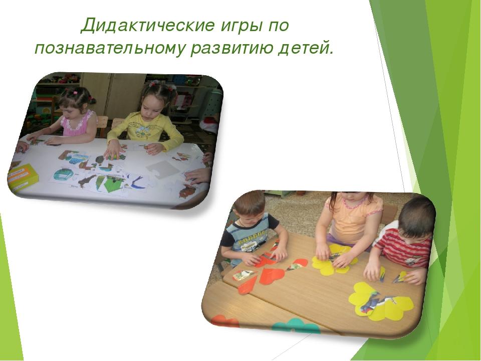 Дидактические игры по познавательному развитию детей. *