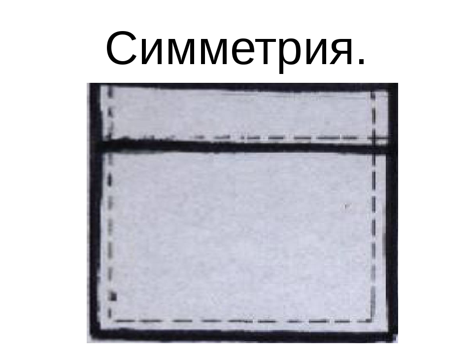 Симметрия.