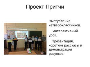 Проект Притчи Выступление четвероклассников. Интерактивный урок. Презентация,