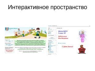 Интерактивное пространство