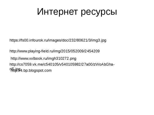 Интернет ресурсы https://fs00.infourok.ru/images/doc/232/80621/3/img3.jpg htt...
