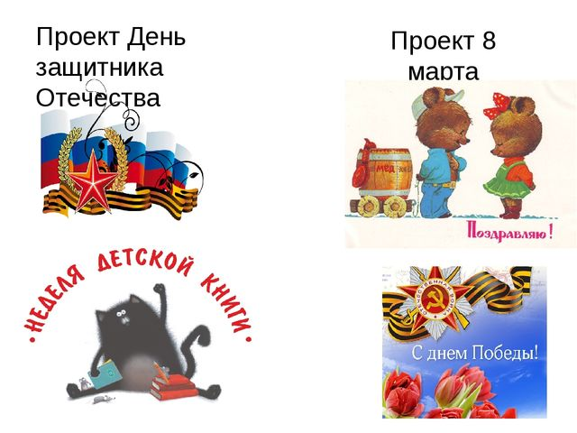 Проект 8 марта Проект День защитника Отечества