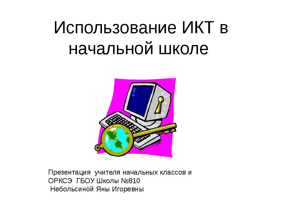 Использование ИКТ в начальной школе Презентация учителя начальных классов и О...
