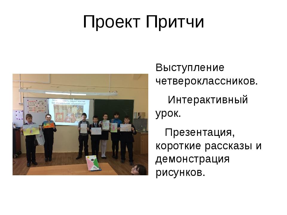 Проект Притчи Выступление четвероклассников. Интерактивный урок. Презентация,...