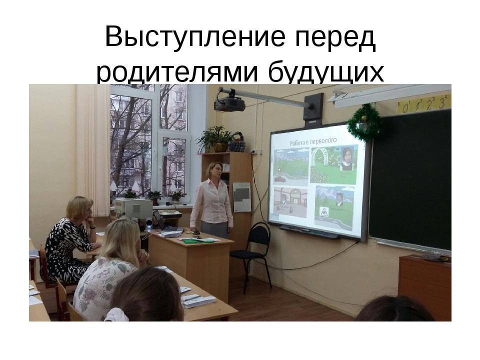 Выступление перед родителями будущих первоклассников