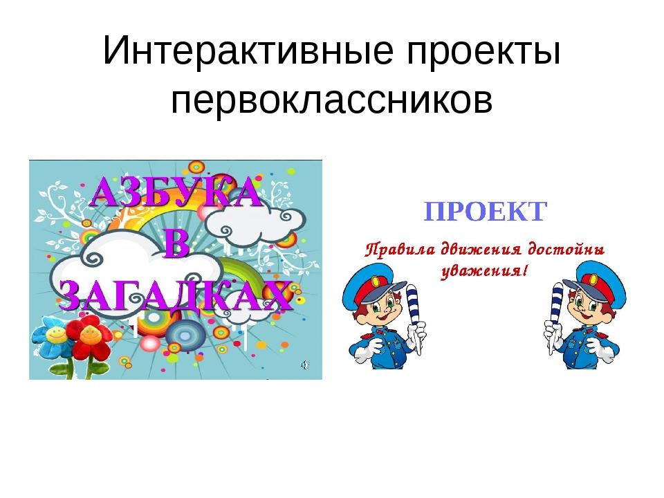 Интерактивные проекты первоклассников