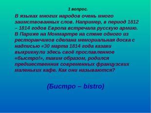 1 вопрос. В языках многих народов очень много заимствованных слов. Например,