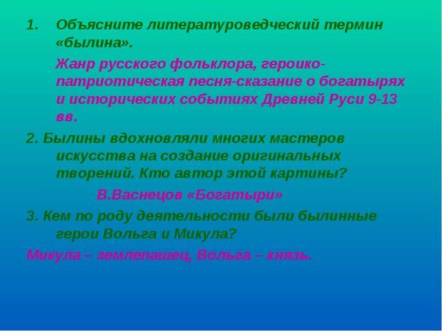 Объясните литературоведческий термин «былина». Жанр русского фольклора, герои...