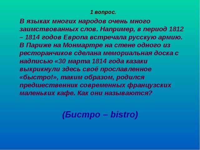 1 вопрос. В языках многих народов очень много заимствованных слов. Например,...