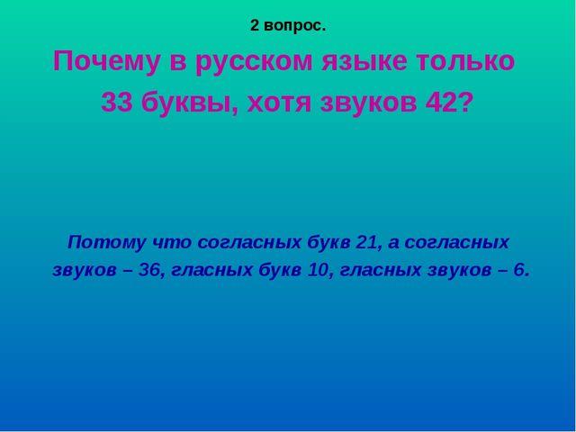 2 вопрос. Почему в русском языке только 33 буквы, хотя звуков 42? Потому что...