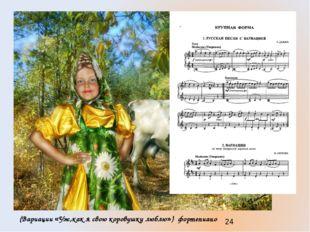 Я для песни душевной Взял лесов зеленый шепот, А у Волги в жар полдневный Тем