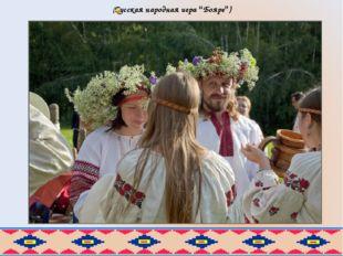 """(Русская народная игра """"Бояре"""")"""