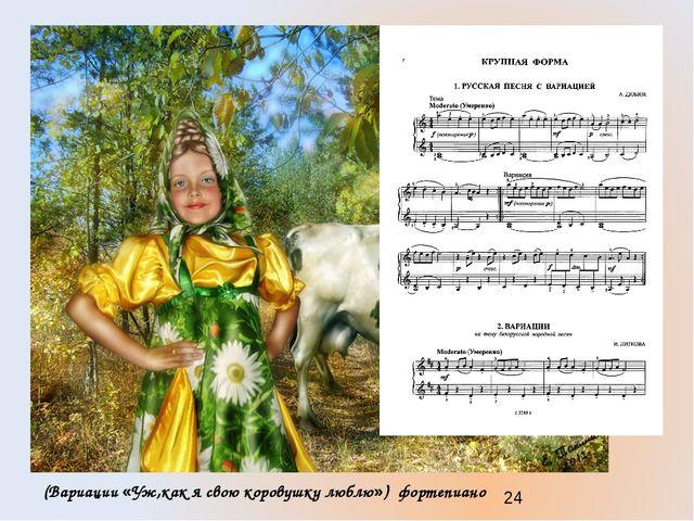 Я для песни душевной Взял лесов зеленый шепот, А у Волги в жар полдневный Тем...