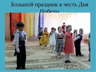 Большой праздник в честь Дня Победы