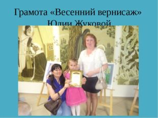 Грамота «Весенний вернисаж» Юлии Жуковой
