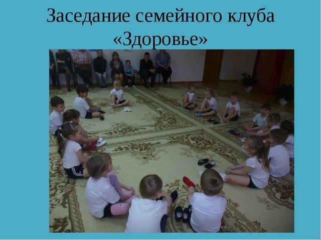 Заседание семейного клуба «Здоровье»