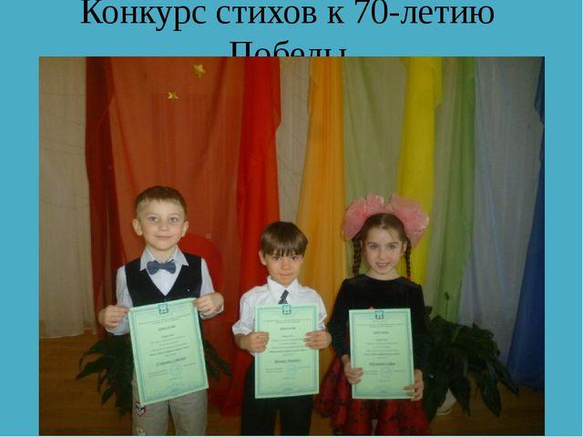 Конкурс стихов к 70-летию Победы