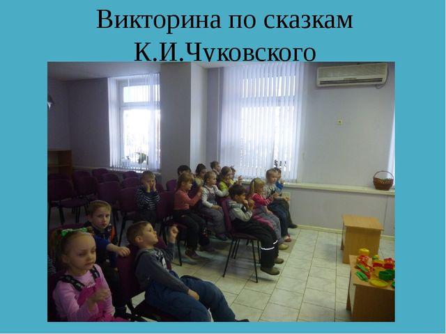 Викторина по сказкам К.И.Чуковского