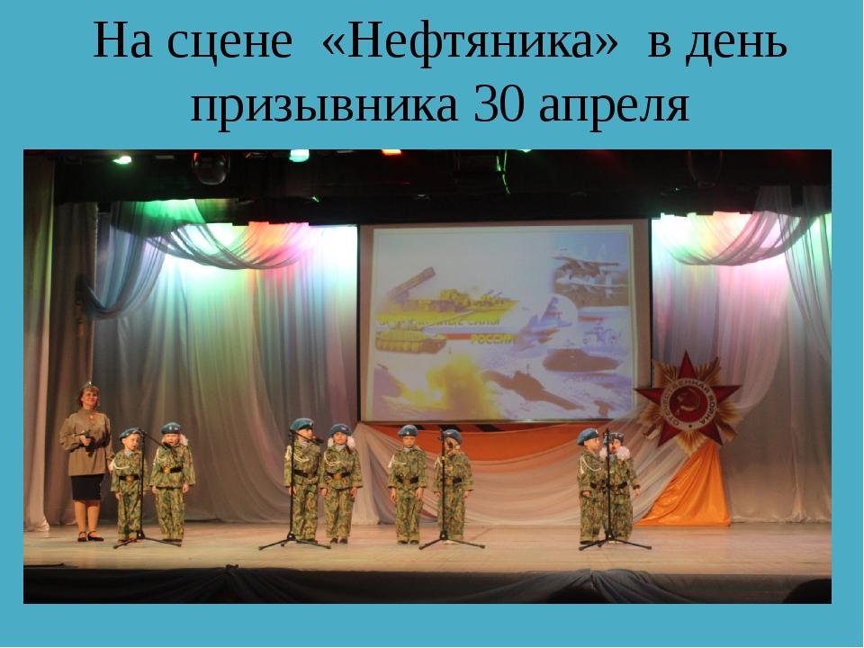 На сцене «Нефтяника» в день призывника 30 апреля