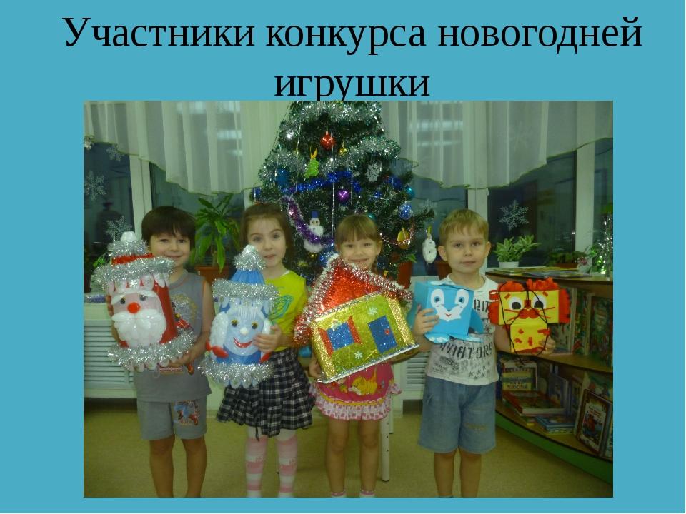 Участники конкурса новогодней игрушки