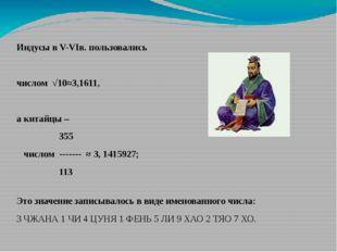 Индусы в V-VIв. пользовались числом √10≈3,1611, а китайцы – 355 числом ------