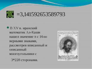 В XV в. иранский математик Ал-Каши нашел значение π с 16-ю верными знаками, р