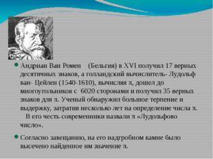 Андриан Ван Ромен (Бельгия) в XVI получил 17 верных десятичных знаков, а голл