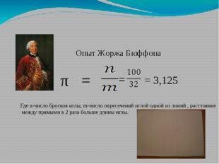 Опыт Жоржа Бюффона π = Где n-число бросков иглы, m-число пересечений иглой од