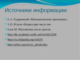 Источники информации: Б.А. Кордемский «Математические завлекалки». А.В. Жуков