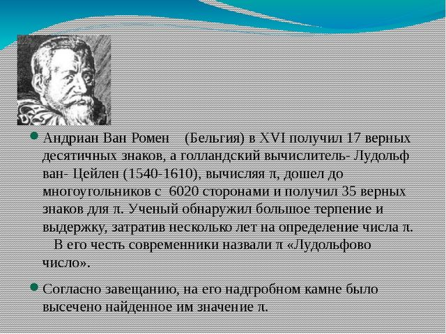 Андриан Ван Ромен (Бельгия) в XVI получил 17 верных десятичных знаков, а голл...