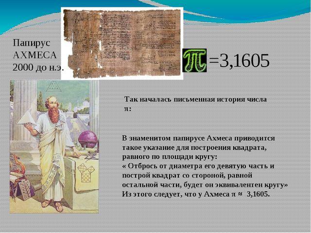=3,1605 Папирус АХМЕСА 2000 до н.э. В знаменитом папирусе Ахмеса приводится т...