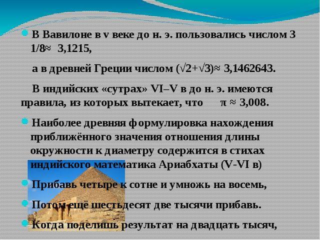 В Вавилоне в v веке до н. э. пользовались числом 3 1/8≈ 3,1215, а в древней Г...