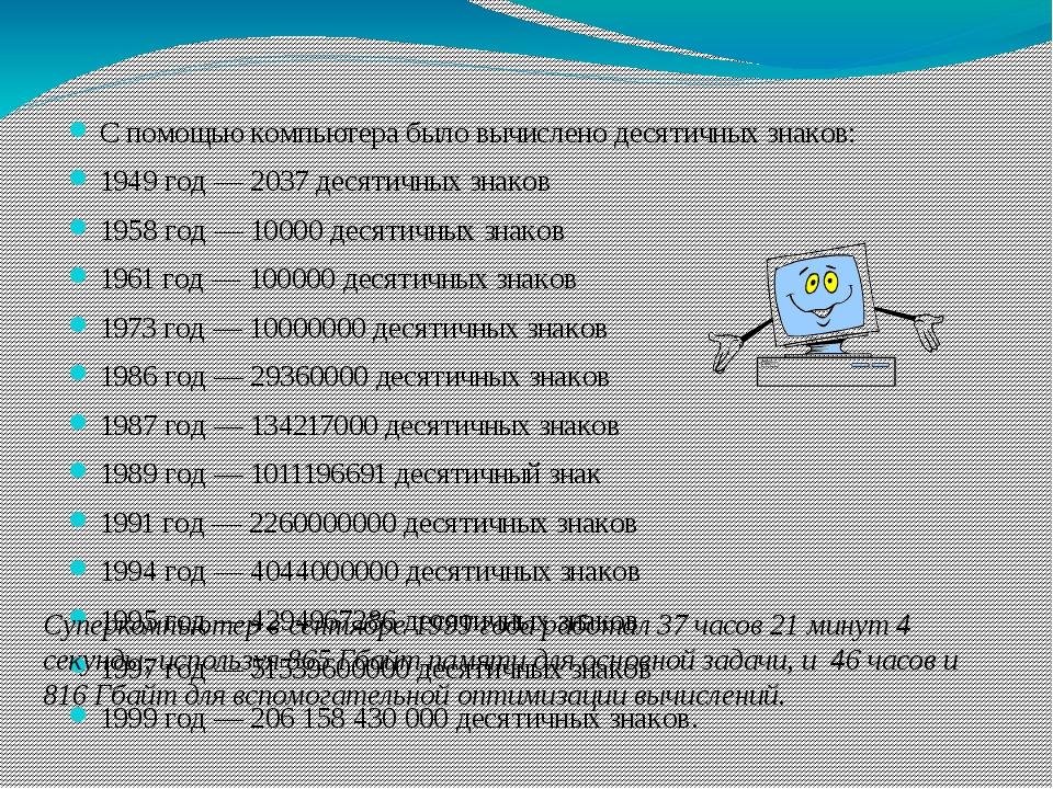С помощью компьютера было вычислено десятичных знаков: 1949 год — 2037 десяти...