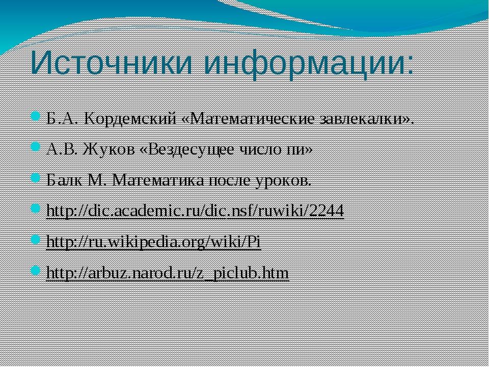 Источники информации: Б.А. Кордемский «Математические завлекалки». А.В. Жуков...