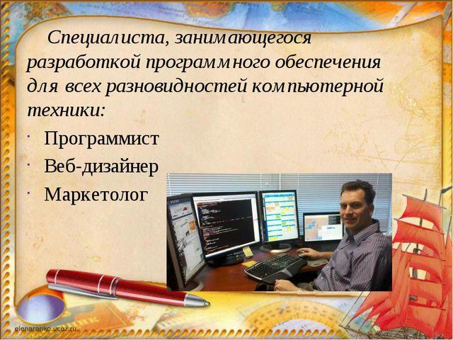 Специалиста, занимающегося разработкой программного обеспечения для всех раз...